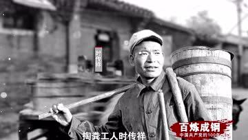 百炼成钢:中国共产党的100年   英雄年代