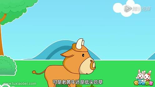 小故事-学前幼儿教育flash动画_对牛弹琴