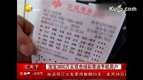 淘宝3600万买双色球彩票送手机用户