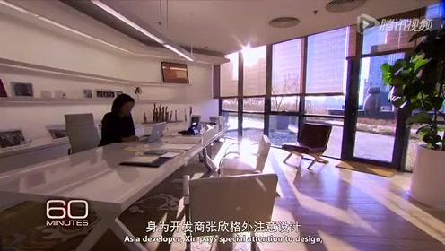60分钟时事杂志:张欣-中国的地产巨人