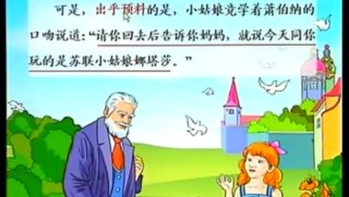 苏教版三年级语文下册10 大作家的小老师