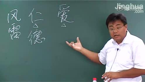 """高中历史必修3第一单元第1课 """"百家争鸣""""和儒家思想的形成"""