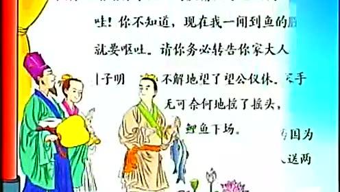苏教版四年级语文下册10 公仪休拒收礼物