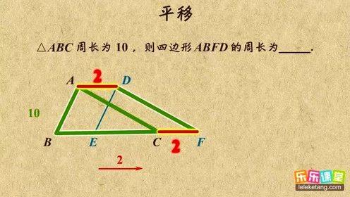 新版七年级数学下册第五章 相交线与平行线5.4 平移