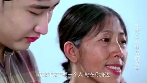 现场化妆让父母变老二十岁 遇见你二十年后的父母