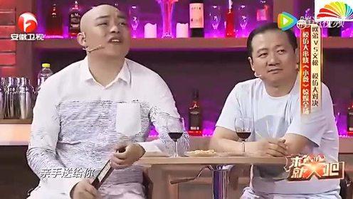 文松VS欧弟模仿秀PK,两超级逗比聚到一起了