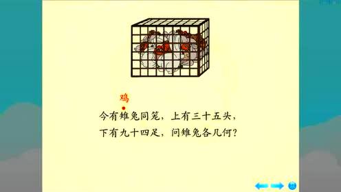 新人教版四年级数学下册9 数学广角 鸡兔同笼