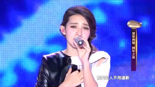 南拳妈妈的主唱Lara梁心颐,在跨年演唱会上演唱