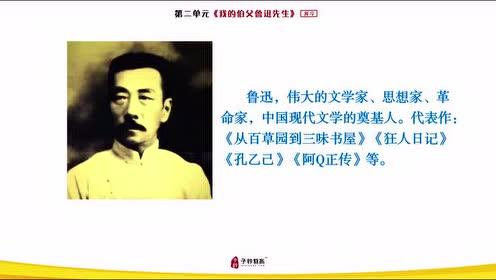冀教版六年级语文上册10 我的伯父鲁迅先生