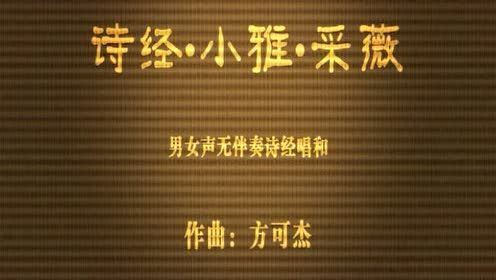 高中语文必修《诗经》两首_采薇flash朗读课件