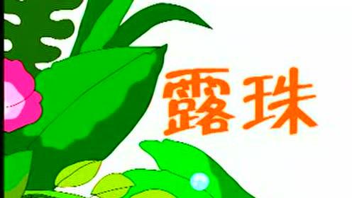 苏教版三年级语文上册6 小露珠