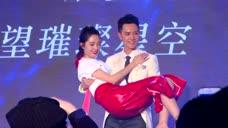 《那片星空那片海》发布会全程回顾:冯绍峰上演公主抱