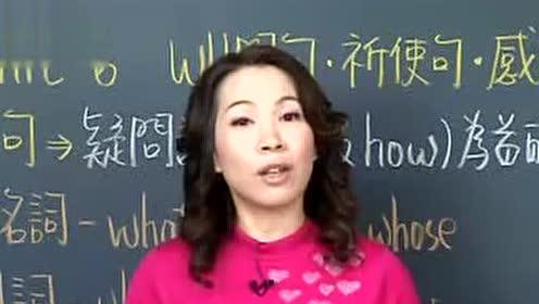谢孟媛初级文法视频教程-英语提高_第10集