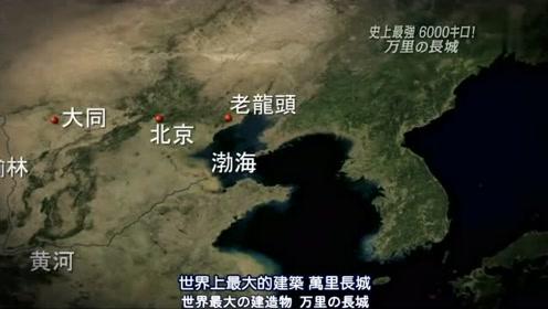 日本纪录片拍摄长城,制作很带感,称中国是现