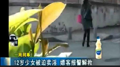网上讨论:嫖客报警解救12岁卖淫少女,是否可以功过相抵