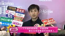《了不起的菲丽西》中国首映 黄豆豆希望更多时间陪家人