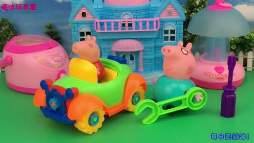 粉红猪和爸爸组装工程车小汽车玩具视频