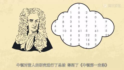 新版八年級物理下冊第八章 運動和力8.1 牛頓第一定律