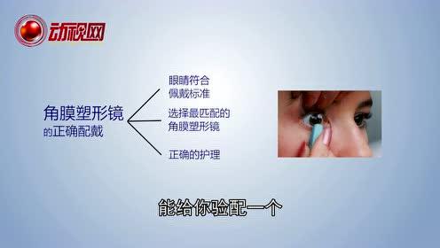 健康早知道丨如何安全的驗配角膜塑形鏡?