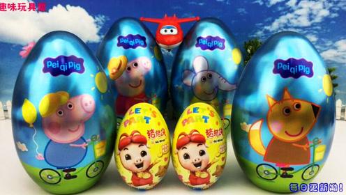 超级飞侠拆猪猪侠奇趣蛋视频 小猪佩琪玩具蛋