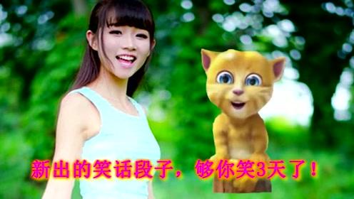 小猫说段子:新出的笑话段子,够你笑3天了!