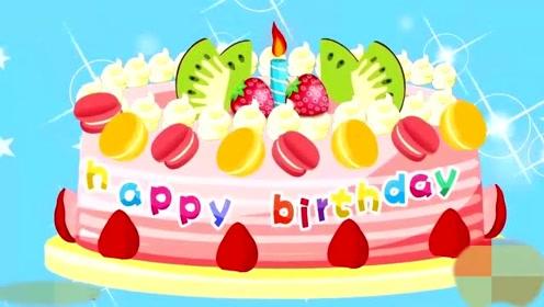 《生日快乐》庆祝生日儿歌 早教动画视频 幼儿园