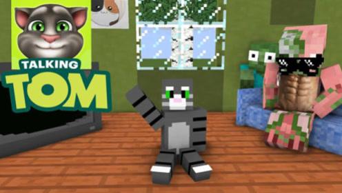 我的世界:僵尸猪人养会说话的汤姆猫,搞笑动