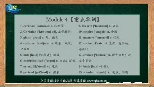 外研版高中英语必修五