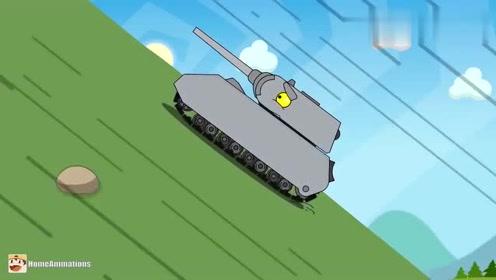 坦克世界搞笑动画:不好意思我不是故意的