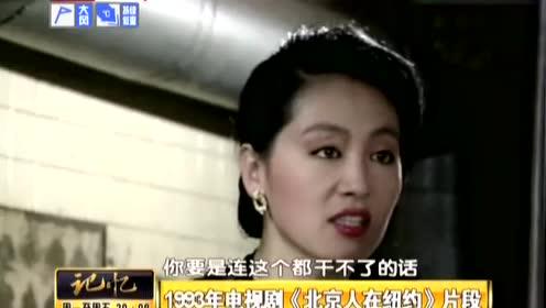 有话请亮牌丨《北京人在纽约》最火女主演妓女 竟有种