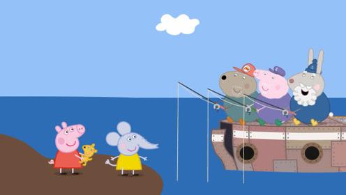 手绘儿童简笔画:小猪佩奇和大象艾米丽在看海,佩奇还发现了一艘船