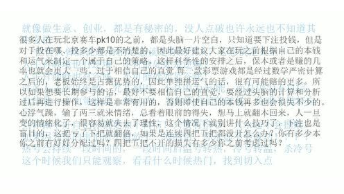 pk十计划-定位技巧