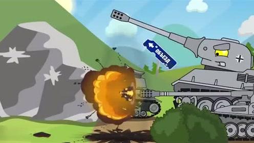 坦克世界搞笑动漫:鼠爷的屁股才是终极武器,