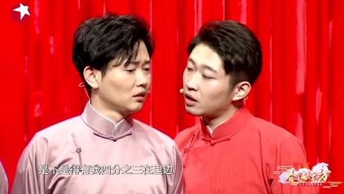 2019东方春晚:孟鹤堂周九良携《相声有新人》选手说群口rap