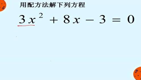 八年级数学一元二次方程3x平方+8x-3=0,试试你会吗