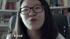 高考:家长早就给孩子固定了要去外国留学的思想