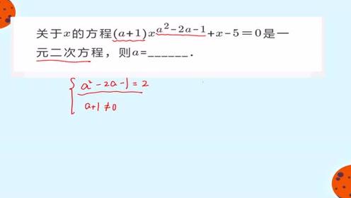 八年级数学已知一元二次方程求字母的值,简单题