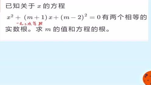 八年级数学已知一元二次方程有两个相等的实数根,求m的值