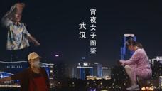 宵夜江湖武汉站大盘点,宵夜界中的奇女子!