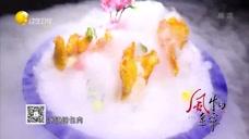 风物辽宁:冰镇锅包肉低温下依然保持着焦酥的口感,糖不粘肉不柴