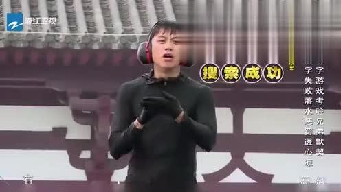 奔跑吧:最后一次机会,学霸邓超上场,第一个