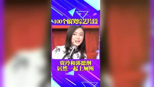 《搞笑综艺》:贾玲和郭德纲居然一起上厕所!