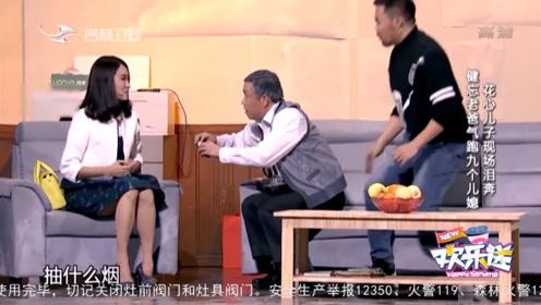 崔志佳带女友张小斐回家见父亲大潘 大潘:你抽