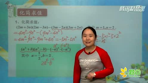 新北师大版七年级数学下册第一章 整式的乘除1.6 完全平方公式
