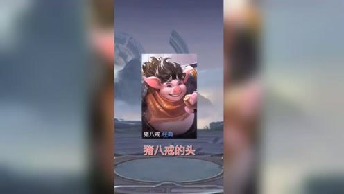 王者荣耀游戏恶搞