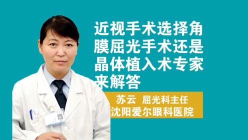 近視手術選擇角膜屈光手術還是晶體植入術?專家來解答-藍象醫生
