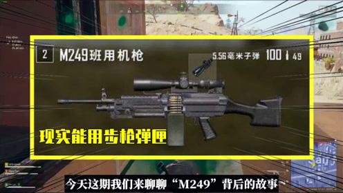 吃鸡小讲堂:M249背后的故事,现实竟能用步枪弹