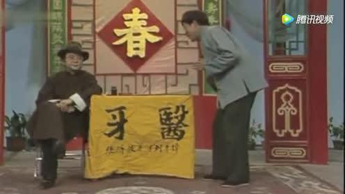 王刚表演相声小品《拔牙》!珍惜的作品!笑料
