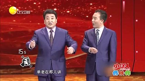 姜昆、方清平相声小品《和谁说相声》包袱一个