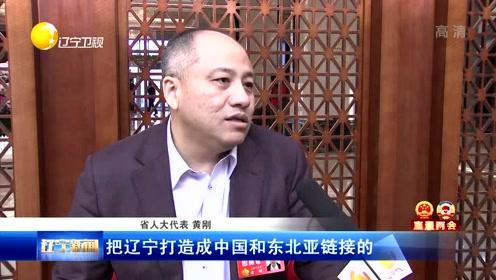 辽宁:聚焦经济发展关注社会热点